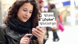 Telekocsi app segíti az arab-izraeli nők közlekedését