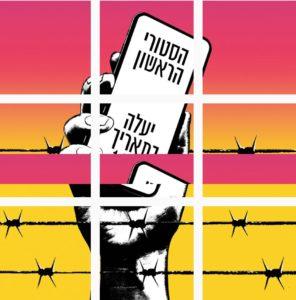 Izraeli vállalkozó népszerűsíti egy Auschwitzban megölt magyar zsidó kislány naplóját