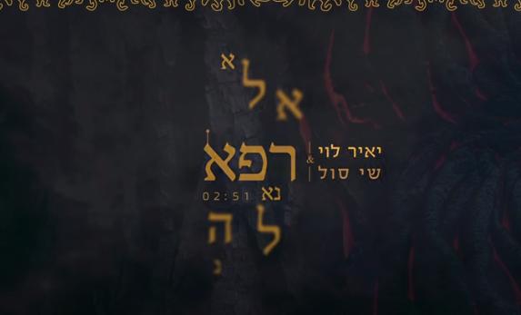 Héber koronavírus-sláger született